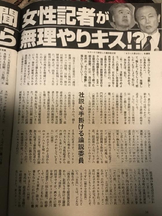 週刊文春5月31日号の記事です。朝日経済部記者から論説委員に昇格した男のセクハラ事件です。記事に名前が書いてないが、この星野某、僕が道路公団民営化で戦っているとき天下の朝日新聞の紙面を使って情緒的理想論