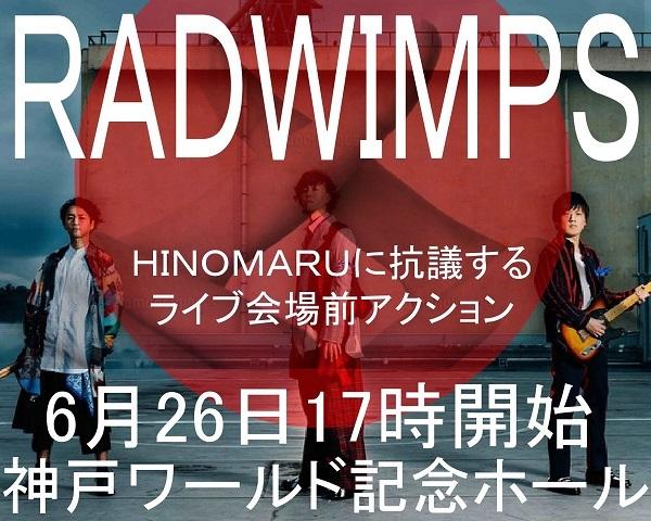 RADWIMPSの『HINOMARU』に抗議し、廃盤と2度と歌わない事を求めるライブ会場前行動