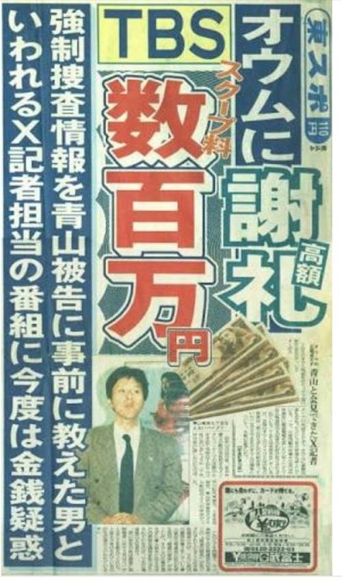 TBS記者から教えられ地下鉄サリン作った。オウムに高額の謝礼。スクープ料金数百円