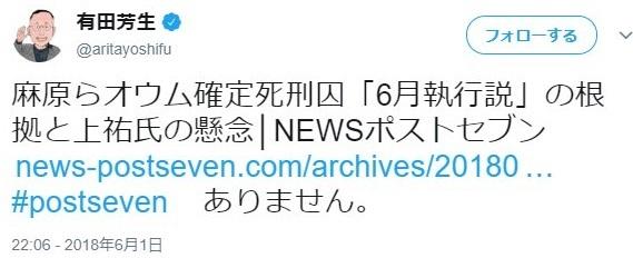 麻原彰晃の死刑執行で、立憲民主党・有田芳生が、今までどれだけ知ったかぶりで、妄想・妄言の適当なツイートをしていたのかが良くわかる