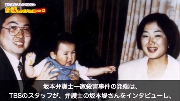 TBSがオウムに坂本堤弁護士のインタビューを放送前に見せてしまって放送中止 ①坂本弁護士一家殺害事件