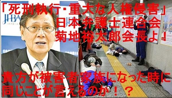 日弁連の菊地裕太郎会長は、松本智津夫死刑囚らの刑執行に「7人のうち6人は再審請求中で、心神喪失の疑いのある者も含まれている。国家による重大な人権侵害に強く抗議し死刑制度を廃止するよう求める」との声明を