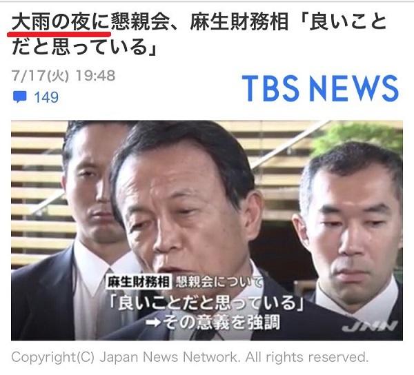『赤坂自民亭』について、麻生太郎財務大臣「懇親を深めるって言ってコミュニケーションをよくするというのを目的としてる。いいことだと思ってます」