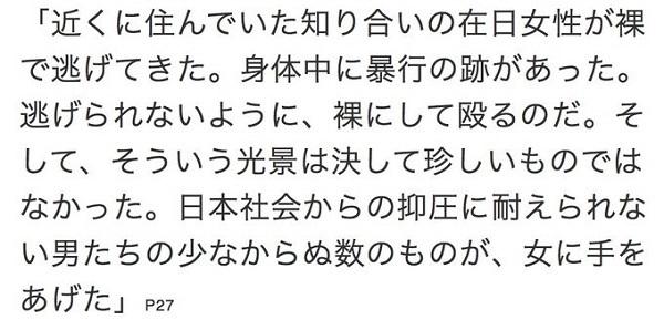 「怒りの方法」では家庭内暴力ですら日本社会のせいにしてた
