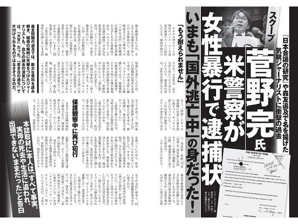 森友追及のジャーナリスト・菅野完氏に傷害罪などで米警察から逮捕状が出ていた