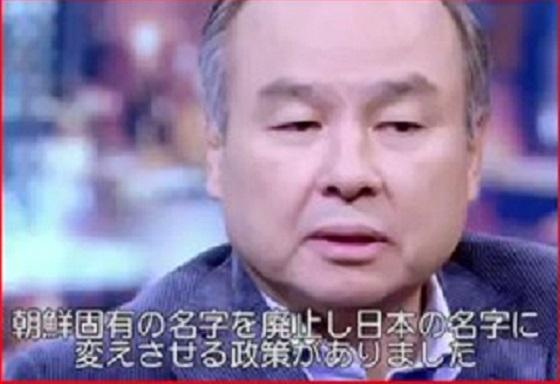 孫正義「過去のある時期日本では朝鮮固有の名字を廃止し日本の名字に変えさせる政策があった。強制的に」