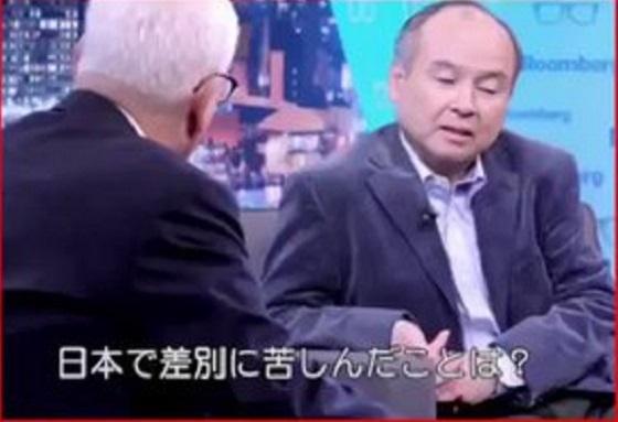 インタビュアー「日本で差別に苦しんだことは?」孫正義「はい、何度か経験しました。(略)」過去のある時期、実は日本では、朝鮮固有の名字を廃止し日本の名字に変えさせる政策がありました!自分たちの意思ではな
