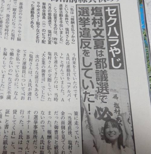2013年6月の都議選で塩村文夏は選挙違反!