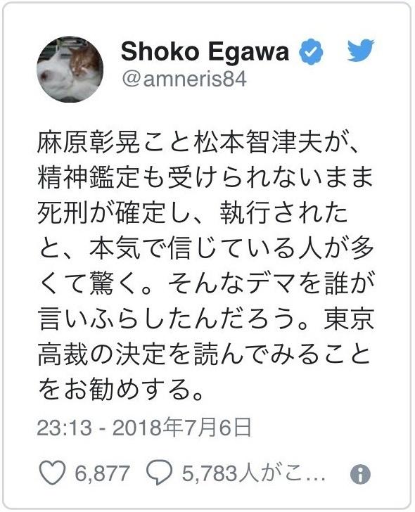 江川紹子 @amneris84 麻原彰晃こと松本智津夫が、精神鑑定も受けられないまま死刑が確定し、執行されたと、本気で信じている人が多くて驚く。そんなデマを誰が言いふらしたんだろう。東京高裁の決定を読んでみるこ