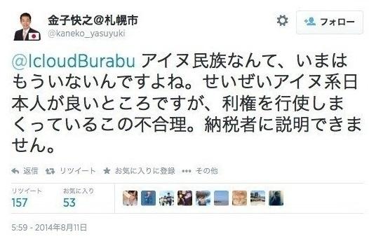 アイヌ民族なんて、いまはもういないんですよね。せいぜいアイヌ系日本人が良いところですが、利権を行使しまくっているこの不合理。納税者に説明できません。