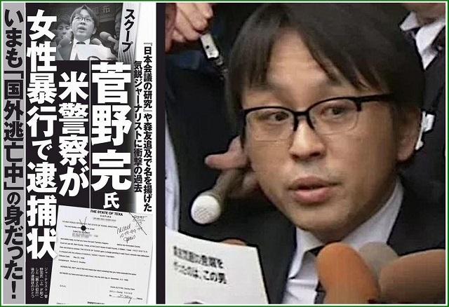 菅野完、米国で女性に2度の傷害事件!第2の犯行後の保釈中に逃亡!米警察から逮捕状が出ていた!