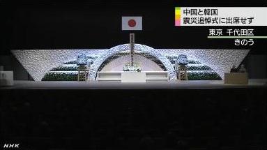 さらに、東日本大震災の発生から2年となる2013年3月11日、支那と韓国の代表は、日本政府主催の追悼式をボイコットした!