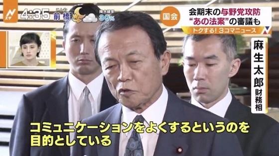 『赤坂自民亭』について、麻生財務大臣「いいことだと思ってますから、ああいう話にとらえられたのは甚だ残念」
