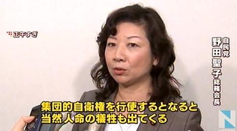 野田聖子が総裁選に立候補していれば、安保関連法案を成立させることは困難だった。