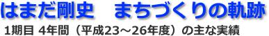 高槻市長 はまだ剛史WEBサイト