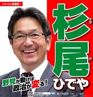 TBS杉尾秀哉の出馬は不適切・松本サリン事件で河野さんを追及!TBSビデオ問題で嘘と抗議文!