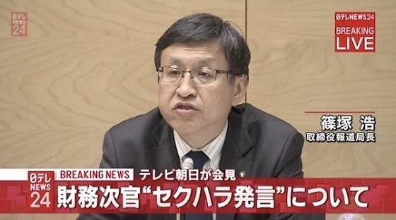 【ブーメラン】テレビ朝日内部資料「女性社員の56%が社内関係者からセクハラ被害」一般企業の2倍