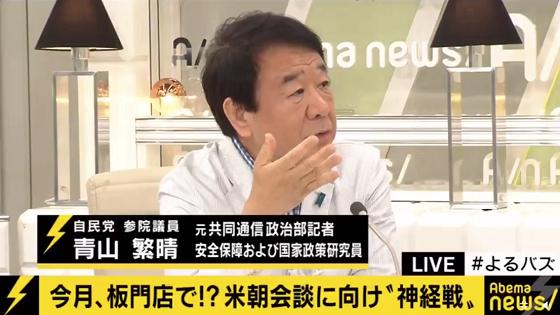 【北朝鮮】自民・青山繁晴「人って本当に恐ろしいと思うのは(金正恩が)あの程度の人間っぽさを出しただけで虐殺を皆が忘れる訳じゃないけど、弱まる」@よるバズ(動画)