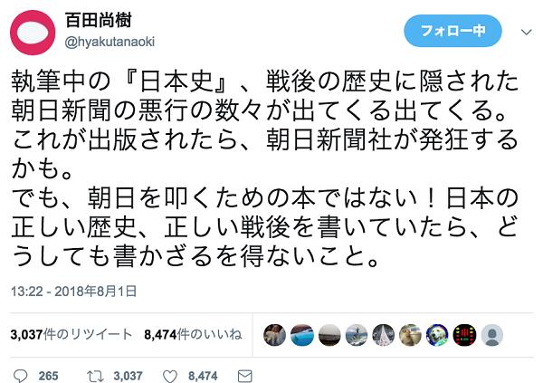 百田尚樹「執筆中の『日本史』、戦後の歴史に隠された朝日新聞の悪行の数々が出てくる出てくる。朝日新聞社が発狂するかも…」