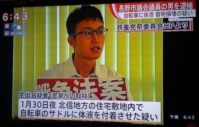 住宅地に止めてあった自転車のサドルに体液を付着させたとして、長野県警長野中央署は5日、器物損壊の疑いで長野市議、生出(おいで)光容疑者(28)=長野市伊勢宮=を逮捕した。