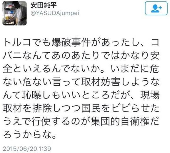 安田純平 トルコでも爆破事件があったし、コバニなんてあのあたりではかなり安全といえるんでないか。