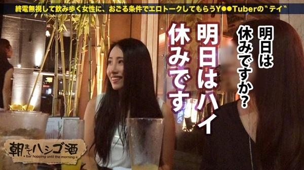 AV「朝までハシゴ酒 03 in 恵比寿駅周辺
