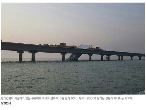 """韓国企業がクウェートに建設中の""""世界最長の海上橋""""が崩れる=韓国ネット「国のイメージが台無し」「外国でも手抜き工事?」"""