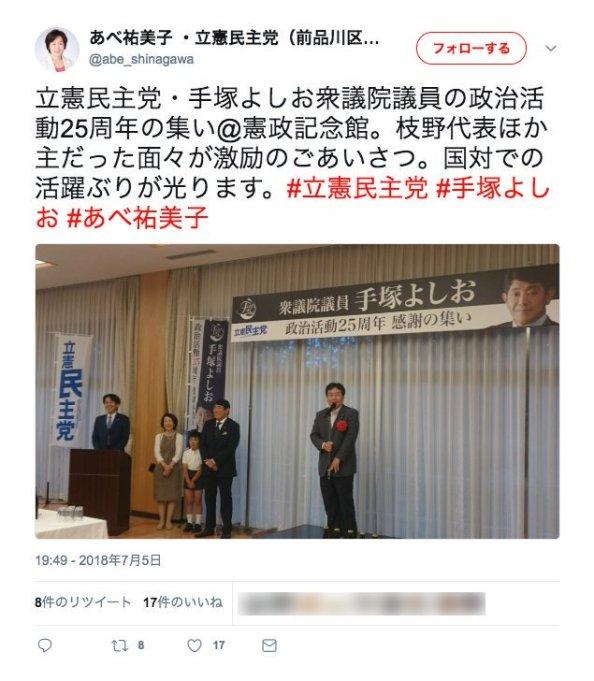 立憲民主党・枝野幸男代表の写真も追加。