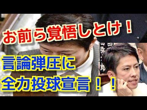 民進・蓮舫代表、本紙の辻元清美氏「3つの疑惑」報道を「ガセネタ」と批判