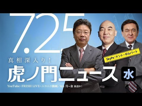 【DHC】7.25(水) 北村晴男×百田尚樹×ケント・ギルバート×居島一平【虎ノ門ニュース】