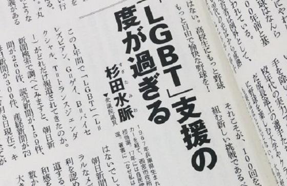 『LGBT』支援の度がすぎる 新潮45 杉田水脈