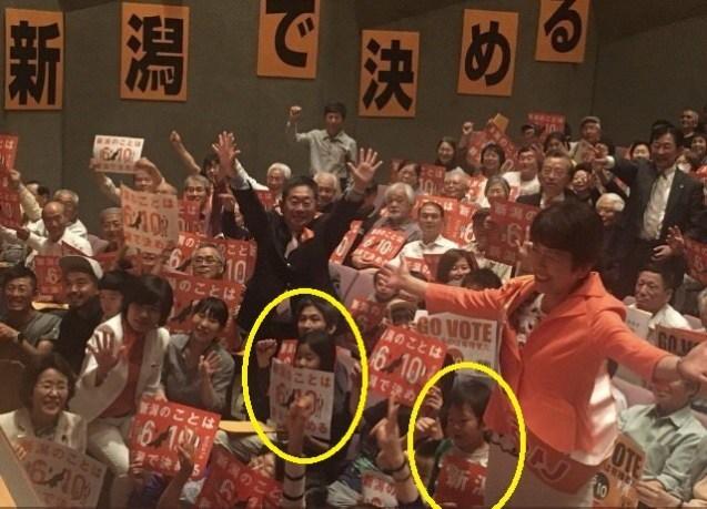 池田ちかこ、選挙応援に子供を動員する公職選挙法違反!