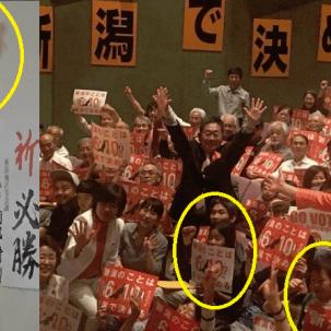【炎上】新潟知事選の池田ちかこ、園児を利用する地方公務員法違反で市長が緊急謝罪会見