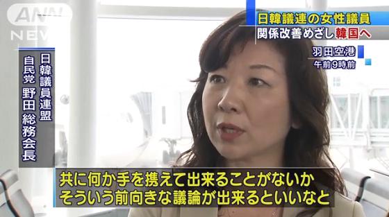 「日韓議員連盟」の女性議員団として、韓国との関係改善を目指し、韓国を訪問した野田聖子