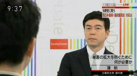 メイド・イン・ジャパン!7月15日NHK「日曜討論」の蓮舫