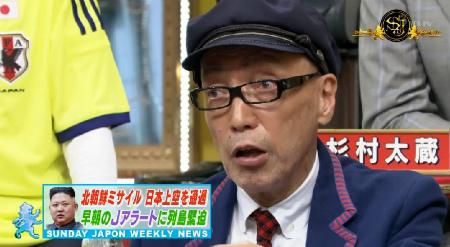 テリー伊藤「Jアラートは北朝鮮への敵対心を煽る」!今度はTBS「サンジャポ」で工作員丸出し!