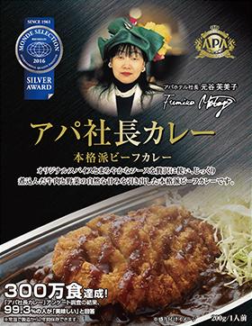 アパ社長カレー(レトルト食品)