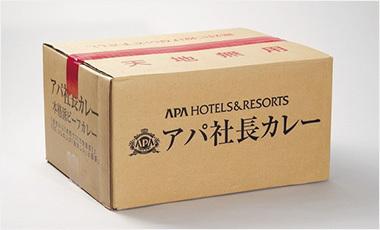 アパ社長カレー(30個セット)【送料無料】