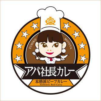 アパ社長カレー 飯田橋駅南店 首都圏第1号店