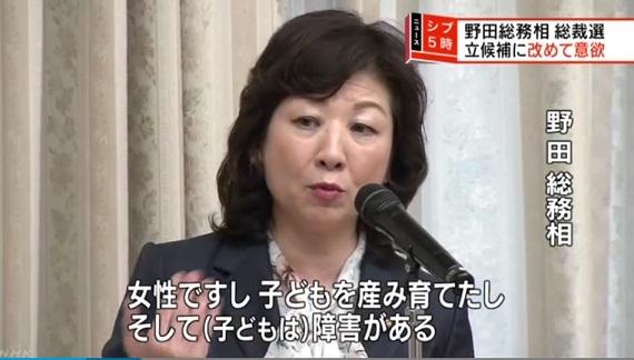 野田聖子「安倍さんとの違いは子供を産んだ!育てた!障害がある!安倍さんの見えない世界が見える」