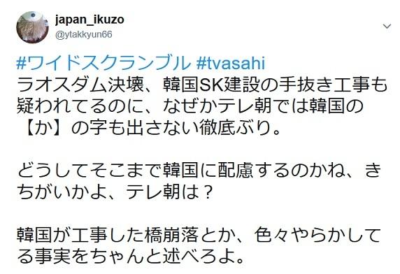 【ラオスダム決壊】テレ朝、決壊の画像は出さず「自然災害、各国が支援を」朝日英語版「愛媛のダム放流は、日本のダムの安全神話が幻想に過ぎないことを証明した」