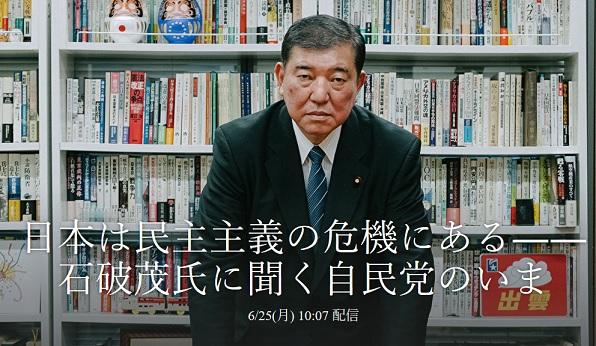 日本は民主主義の危機にある――石破茂氏に聞く自民党のいま