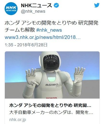 ホンダ アシモの開発をとりやめ 研究開発チームも解散 NHK虚偽報道「アシモ開発やめ研究開発チーム解散」・ホンダ「開発チームは解散してなく続ける」