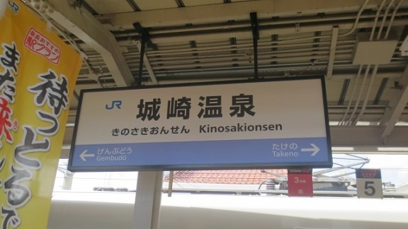 案内板も対応も日本語と英語のみ!風情が損なわれないよう支那語や朝鮮語なし!城崎温泉の観光客激増