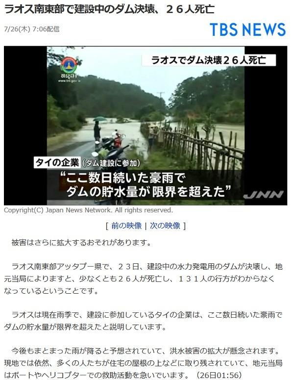 【SKダム崩壊】日本のテレビ報道が話題:TBS「タイの企業が~」テレ朝「ラオスのダム決壊で韓国が救助隊派遣」
