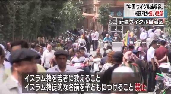 トランプの本気がスゲ━━(゚∀゚)━━!!! 新疆ウィグル自治区でウィグル人を収容所に監禁する中共官僚の、米国銀行口座と資産を全部凍結