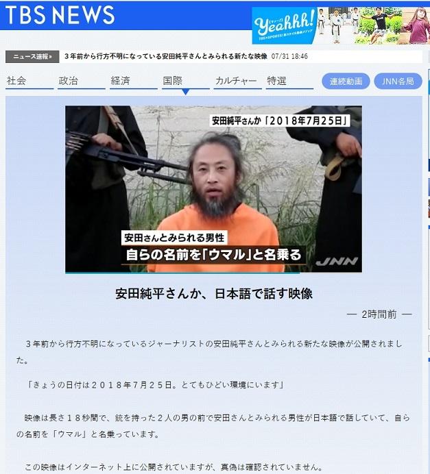 【悲報】安田純平さん新映像、TBSとテレ朝「私は韓国人です」の部分カットwwwwwwww