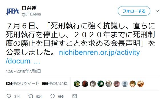 日弁連・菊地会長、松本智津夫死刑囚らの刑執行に「重大な人権侵害」