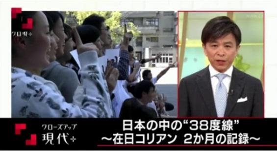 "NHK「クローズアップ現代+」「日本の中の""38度線""米朝見つめる在日社会▽密着2か月」"