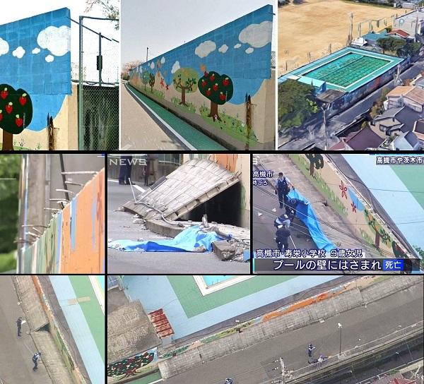 大阪地震で通学中の女児が「 小学校の倒れたコンクリブロック塀 」に直撃して犠牲になったけど、高槻市には、今回の倒れたコンクリブロック塀と同じような小学校が多数ある模様・・・